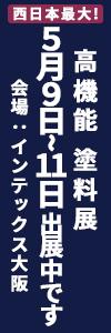 高機能セラミック展5月9日~11日出展します 会場:インテックス大阪