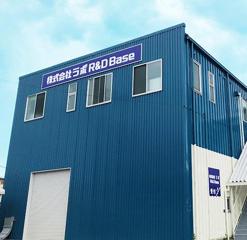 R&D Base 外観